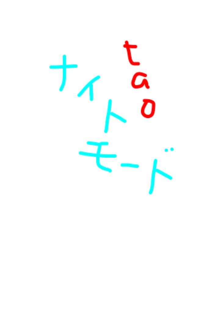 f:id:tao-kun:20181005223752p:image