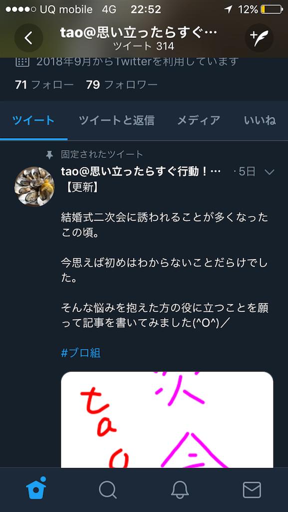 f:id:tao-kun:20181005225349p:image