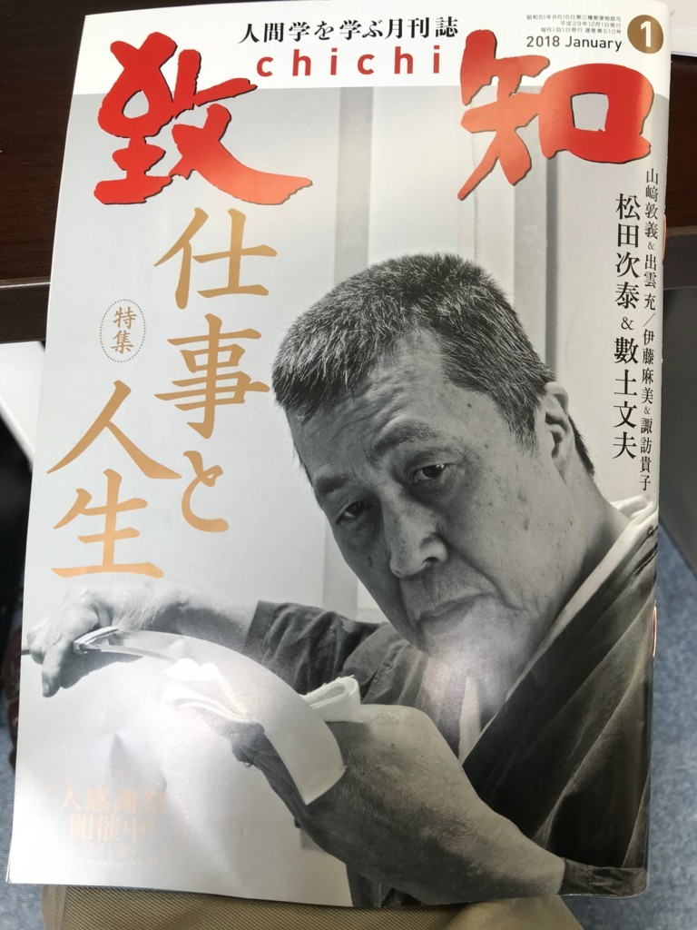 f:id:tao-roshi:20180410122527j:plain