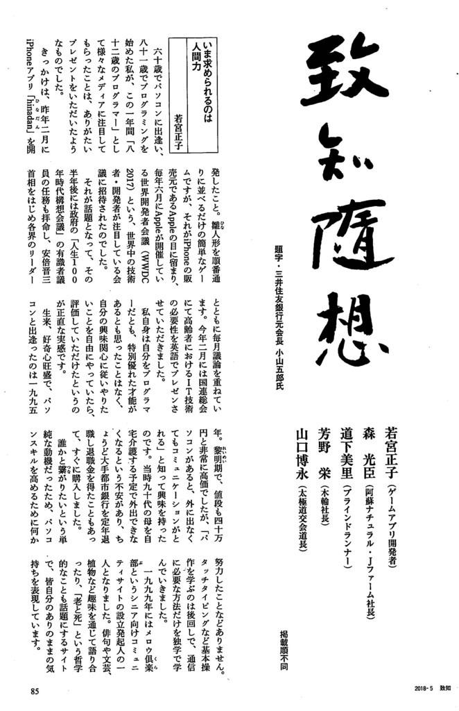 f:id:tao-roshi:20180414122452j:plain