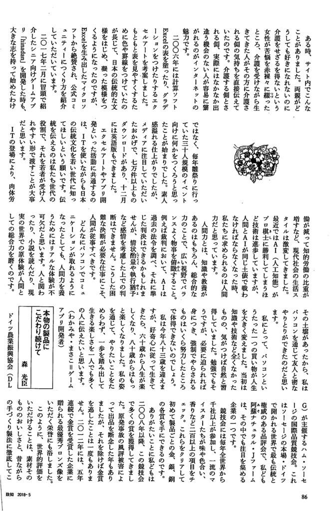 f:id:tao-roshi:20180414122511j:plain