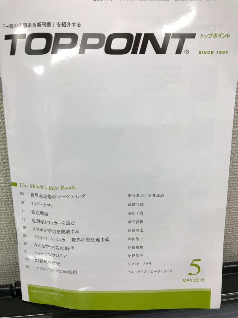 f:id:tao-roshi:20180503152523j:plain