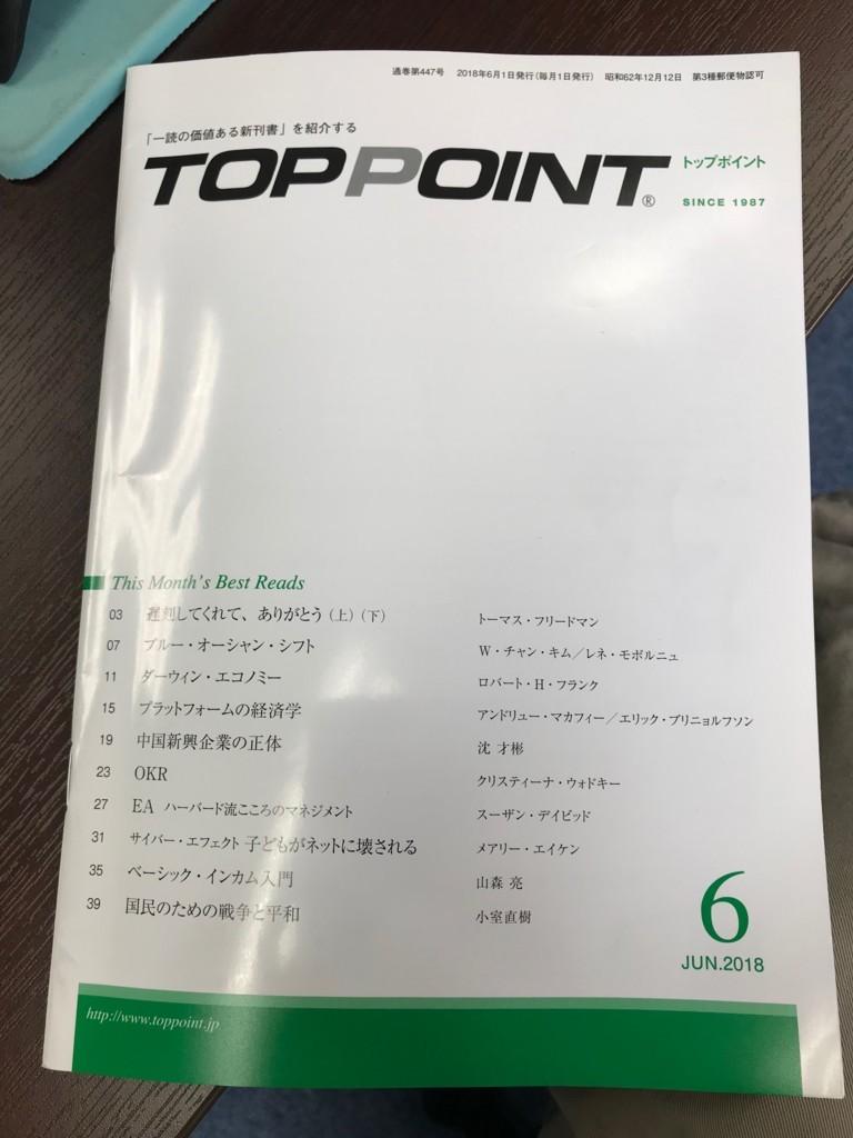 f:id:tao-roshi:20180529101821j:plain