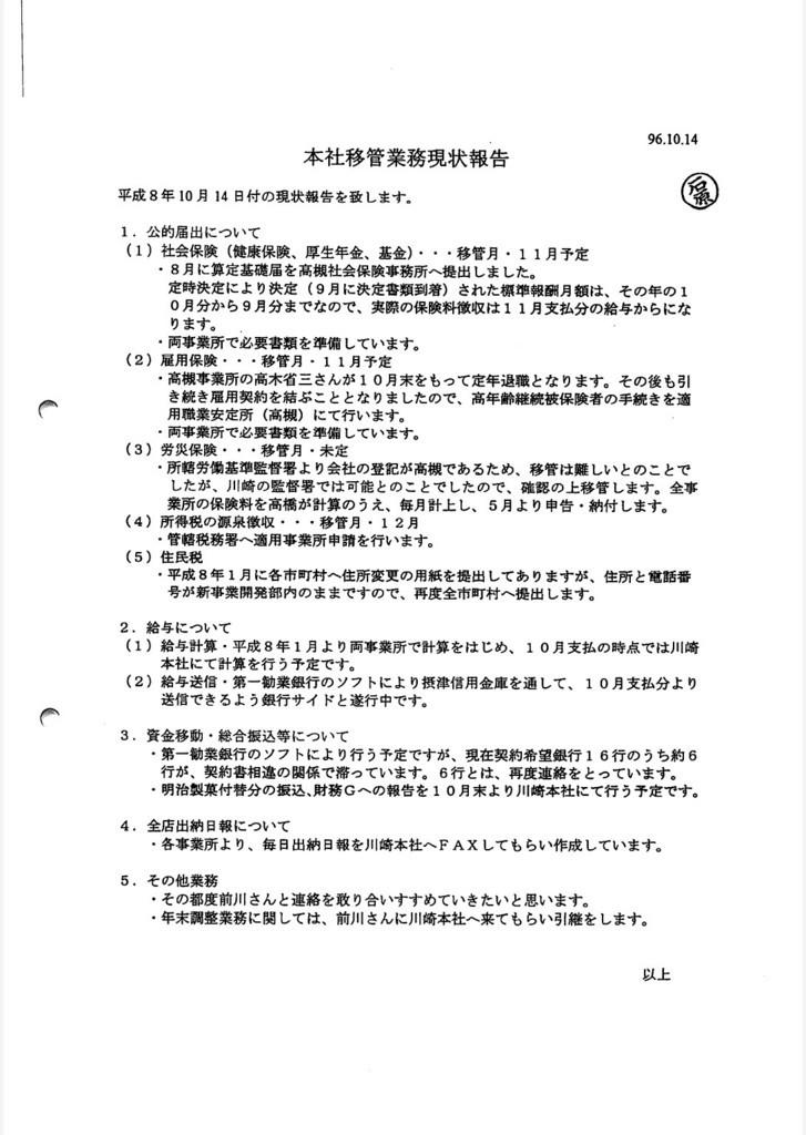 f:id:tao-roshi:20180819182646j:plain