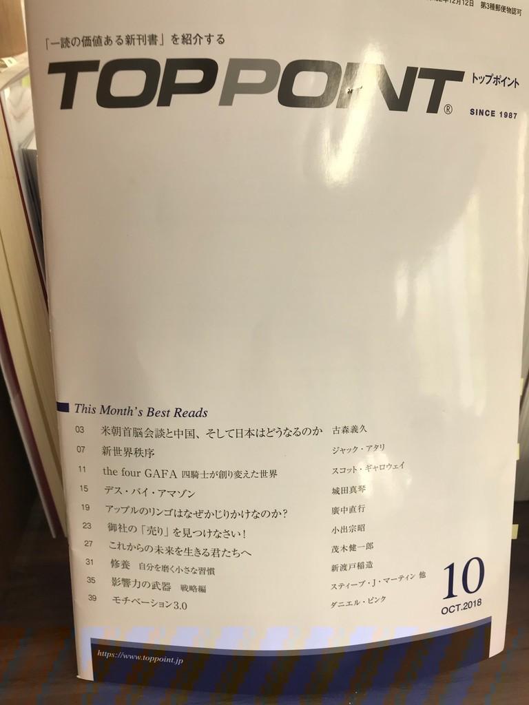 f:id:tao-roshi:20181101122013j:plain