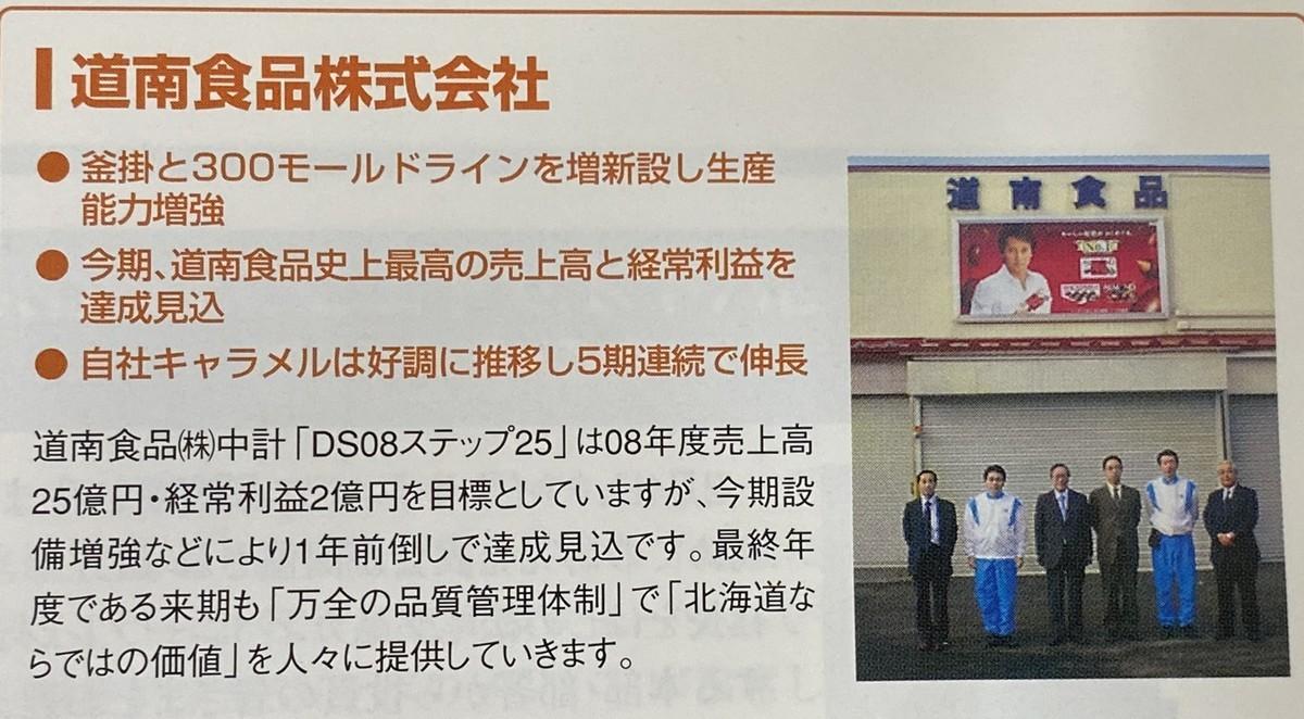 f:id:tao-roshi:20200831124104j:plain