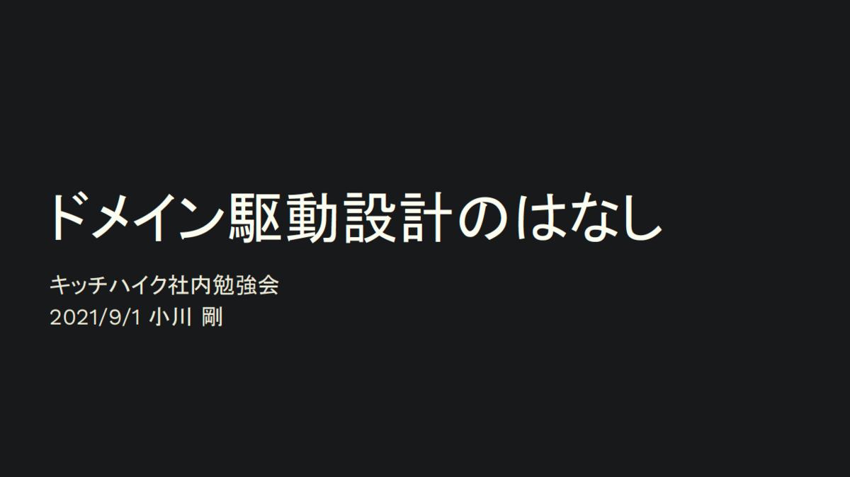 f:id:taogawa:20210926053730p:plain