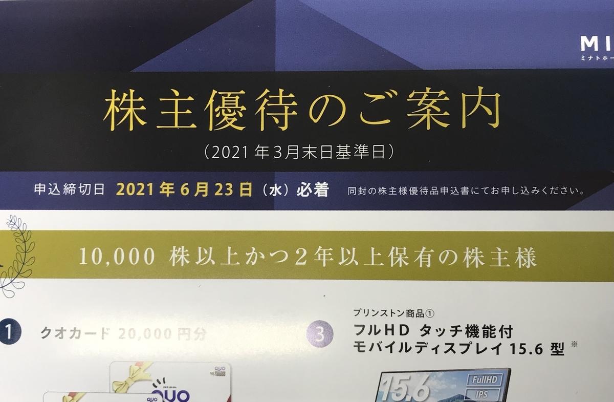 f:id:taokami:20210612122957j:plain