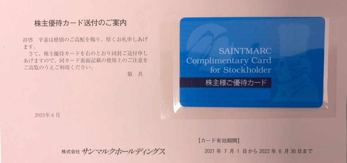 f:id:taokami:20210612153312j:plain
