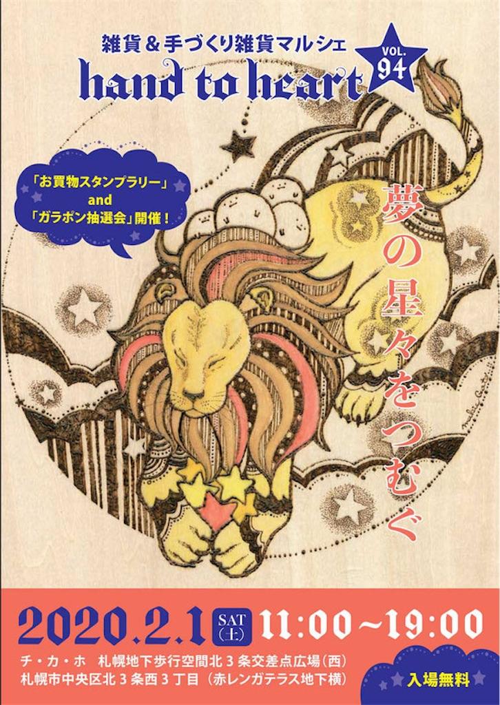 f:id:taosao:20200128190216j:image
