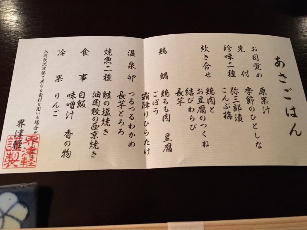 f:id:taoyakagirl:20161112111109j:plain