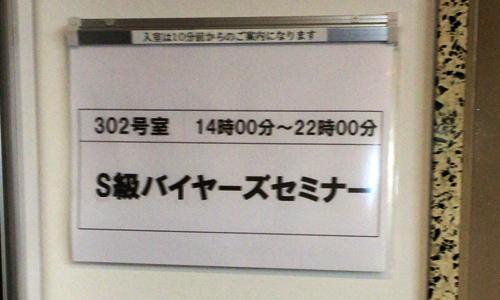 S級バイヤーズセミナー