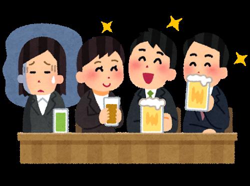 嫌な飲み会
