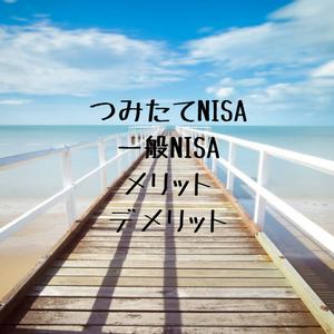 つみたてNISAと一般NISAのメリットデメリット