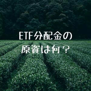 ETF分配金の原資