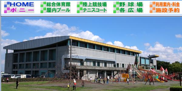 神奈川某市の運動公園施設