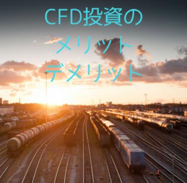 CFD取引のメリットデメリット