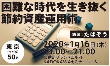 KADOKAWAさんでの出版記念セミナー概要