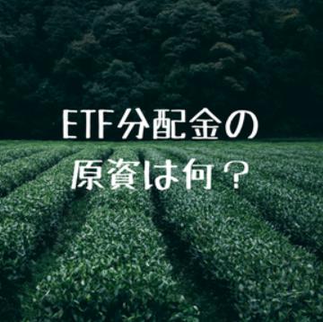 ETF分配金の原資は何か