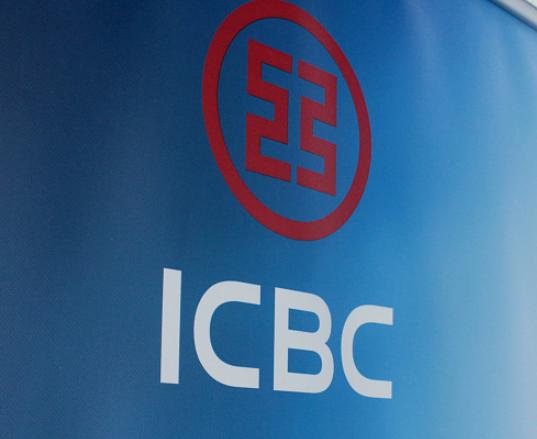 世界の銀行総資産ランキングで1位のICBC