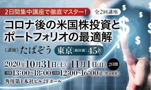 KADOKAWAさんでの出版記念セミナー
