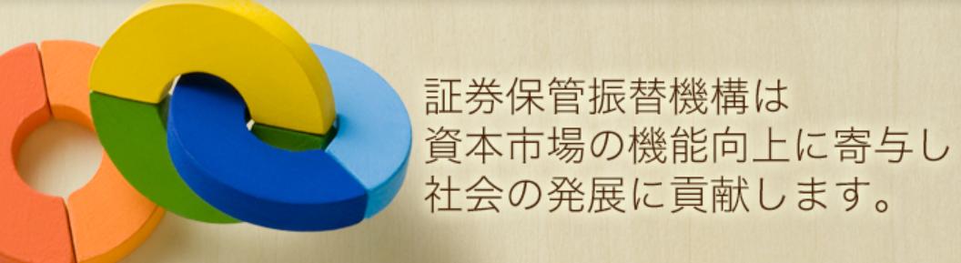 証券保管振替機構【保振『ほふり』】