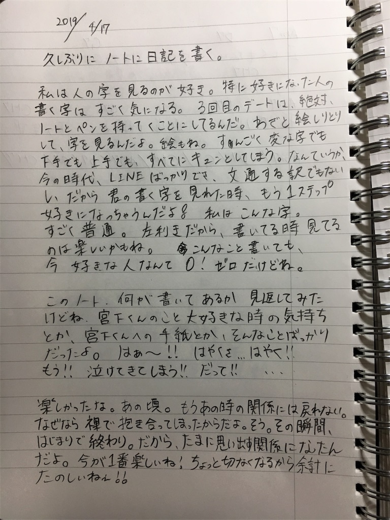 f:id:tapiokamazui:20190417201055j:image