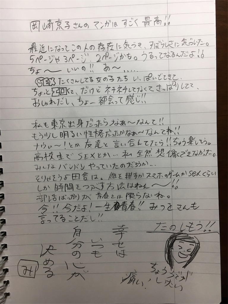 f:id:tapiokamazui:20190417201059j:image