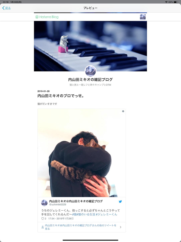 f:id:tapiokasan1090:20190128230250p:image