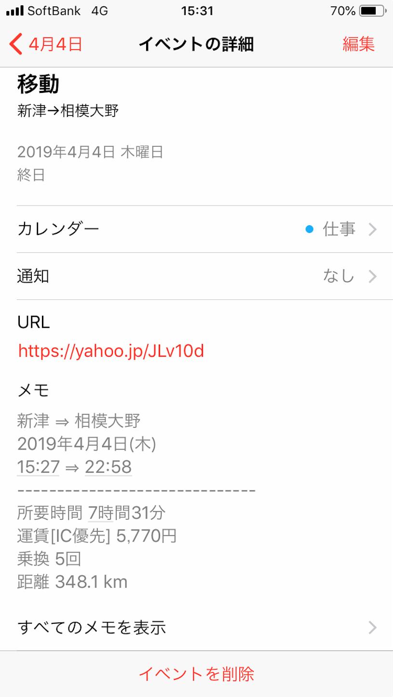 f:id:tapiokasan1090:20190404173156p:image