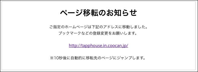 f:id:tapphouse:20160804161203p:plain