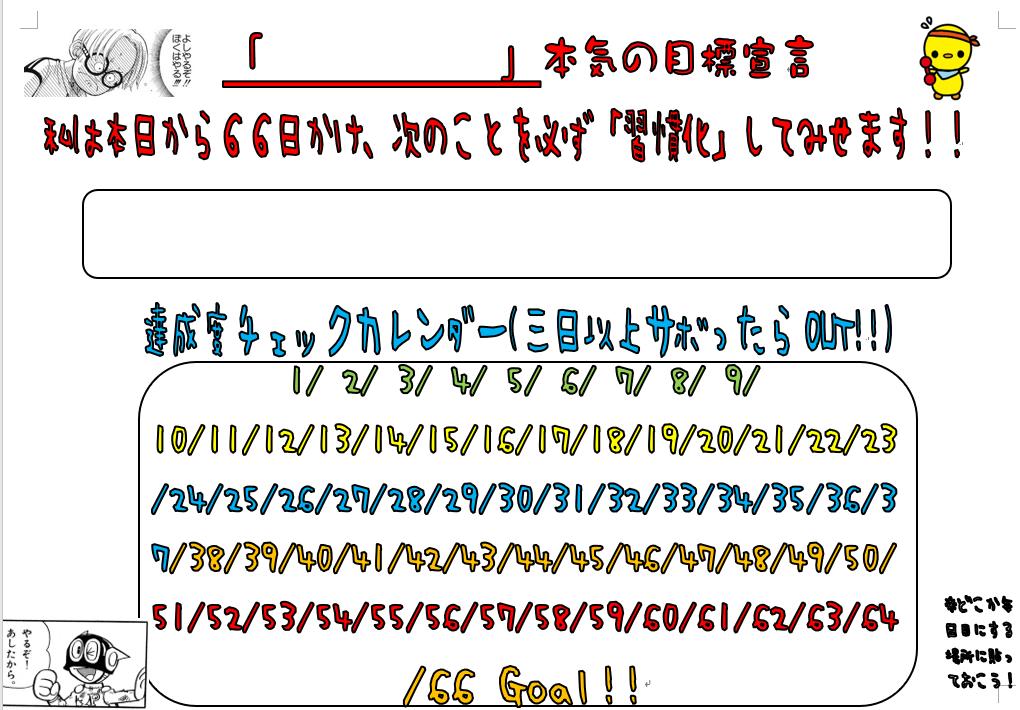 f:id:tarachan-sensei:20200427132119p:plain