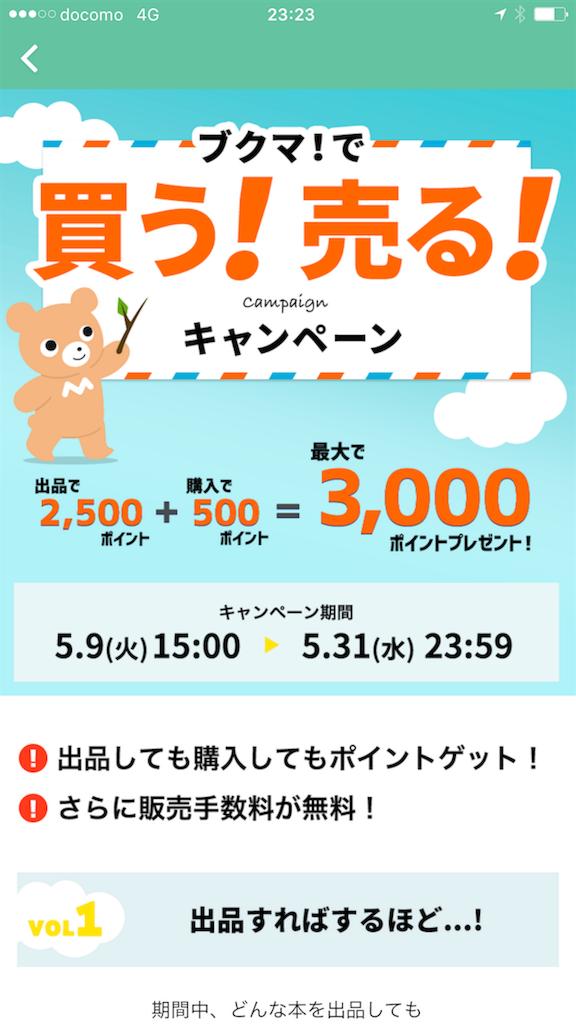 f:id:tarako_kun:20170528233442p:image