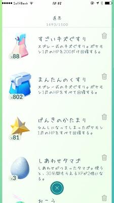 f:id:tareichi:20170903100637j:plain げんきのかけら 欲しい