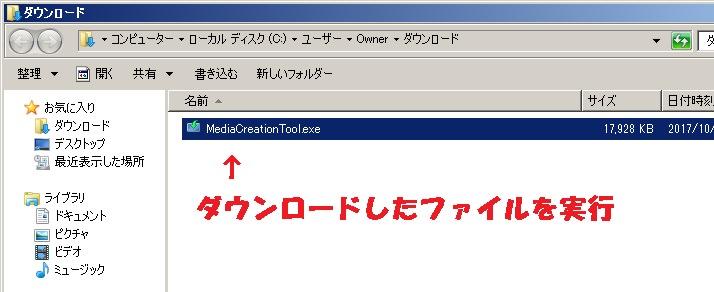 ファイルの実行