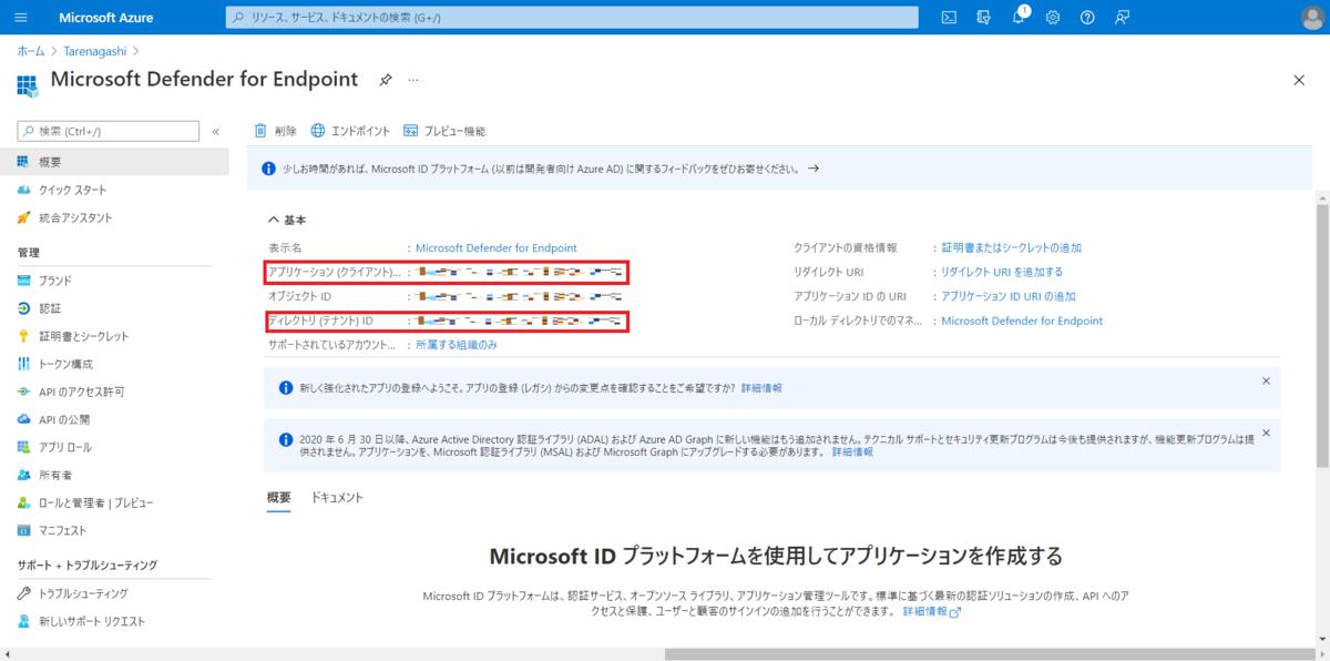 f:id:tarenagashi_info:20210925035948p:plain