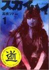 スカイハイ 1 (ヤングジャンプ・コミックス)