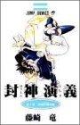 封神演義 1 (ジャンプ・コミックス)