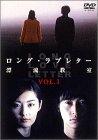 ロング・ラブレター~漂流教室~ Vol.1 [DVD]