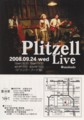 plitzell フライヤー2008