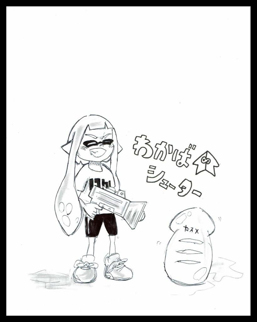 f:id:taro-x:20171025205158j:plain