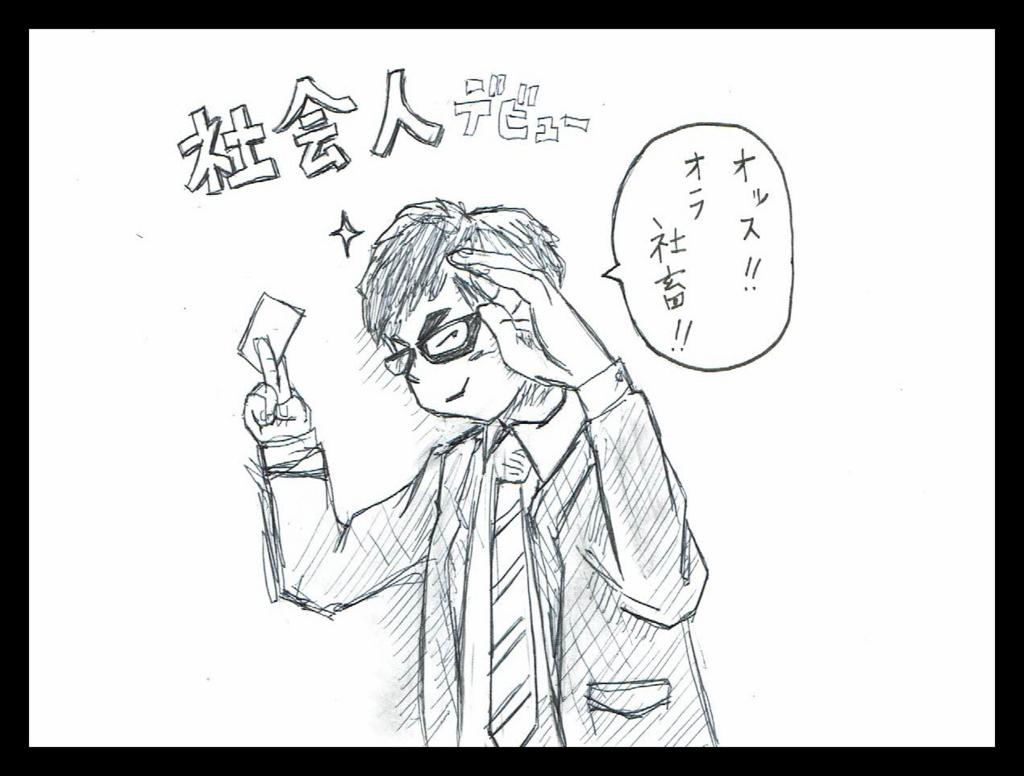 f:id:taro-x:20171104085408j:plain