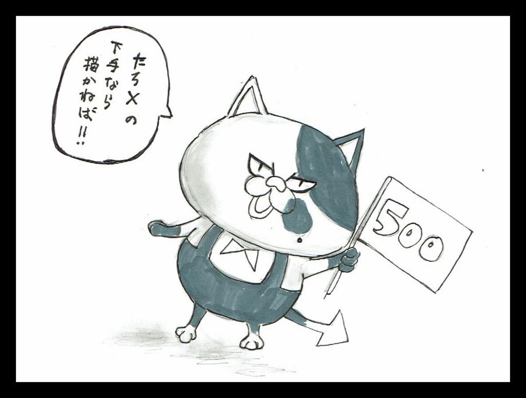 f:id:taro-x:20171209113928j:plain