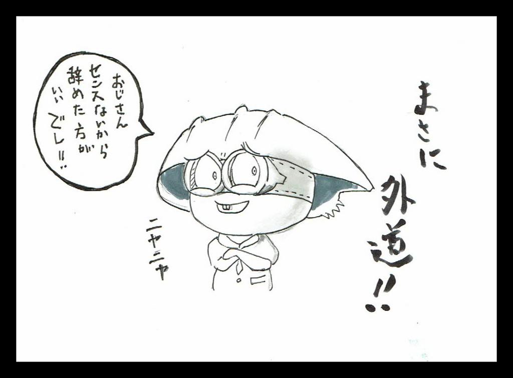 f:id:taro-x:20171209114305j:plain