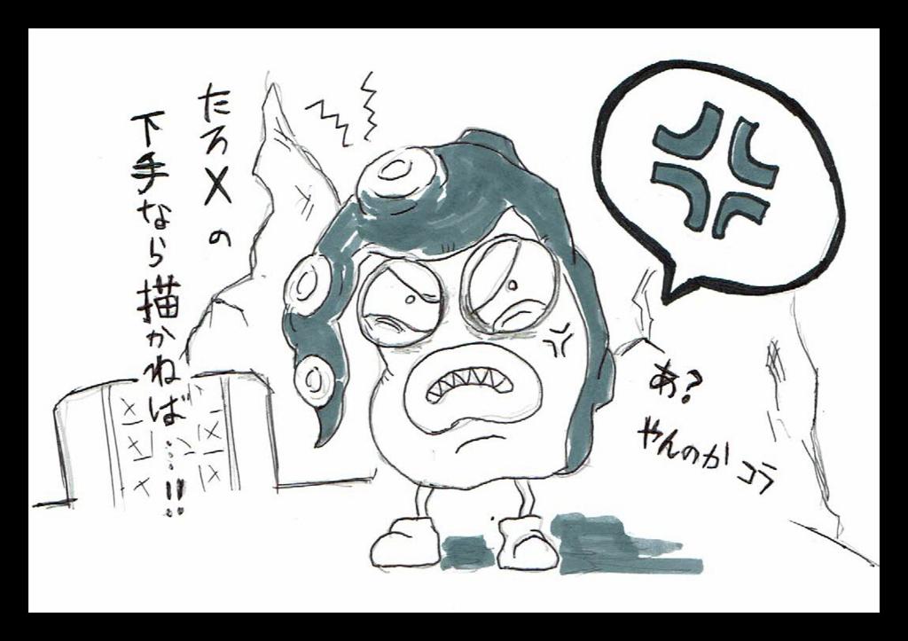 f:id:taro-x:20171210151759j:plain