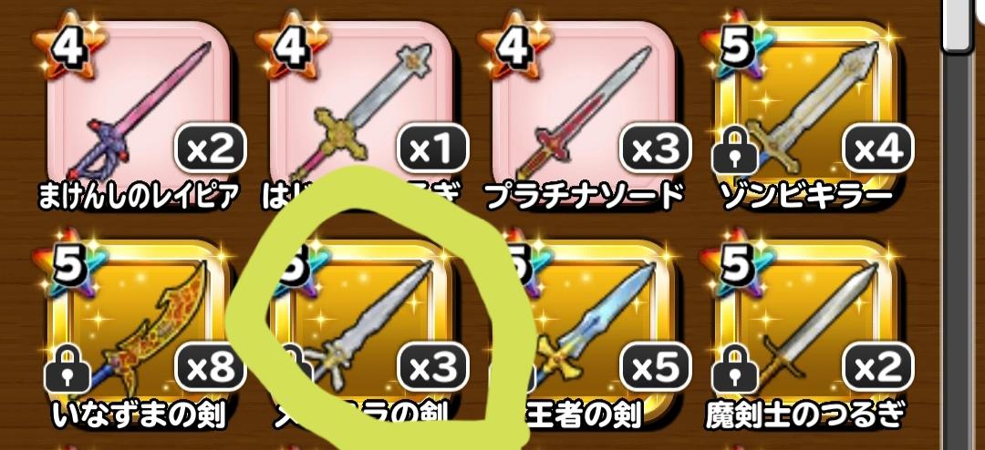 研磨 メタルキングの剣 【6/9 更新】「研磨工房」そうびをさらに強くしよう!
