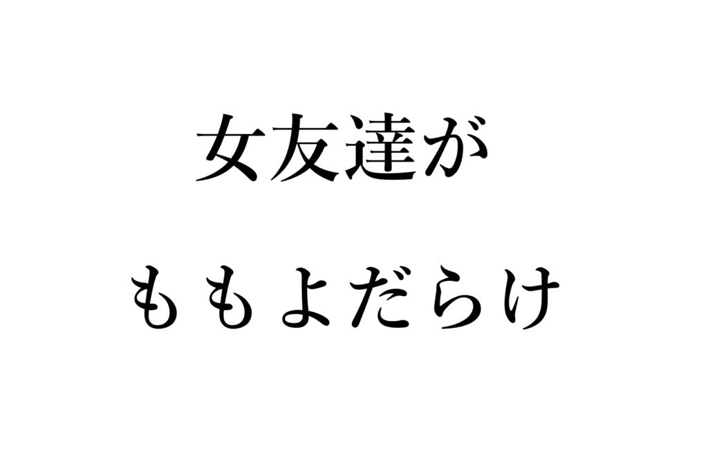 f:id:taro8138:20160826182730p:plain