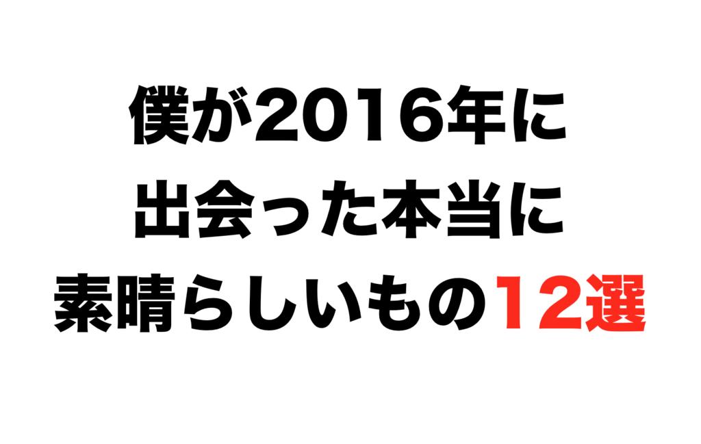 f:id:taro8138:20161215001923p:plain