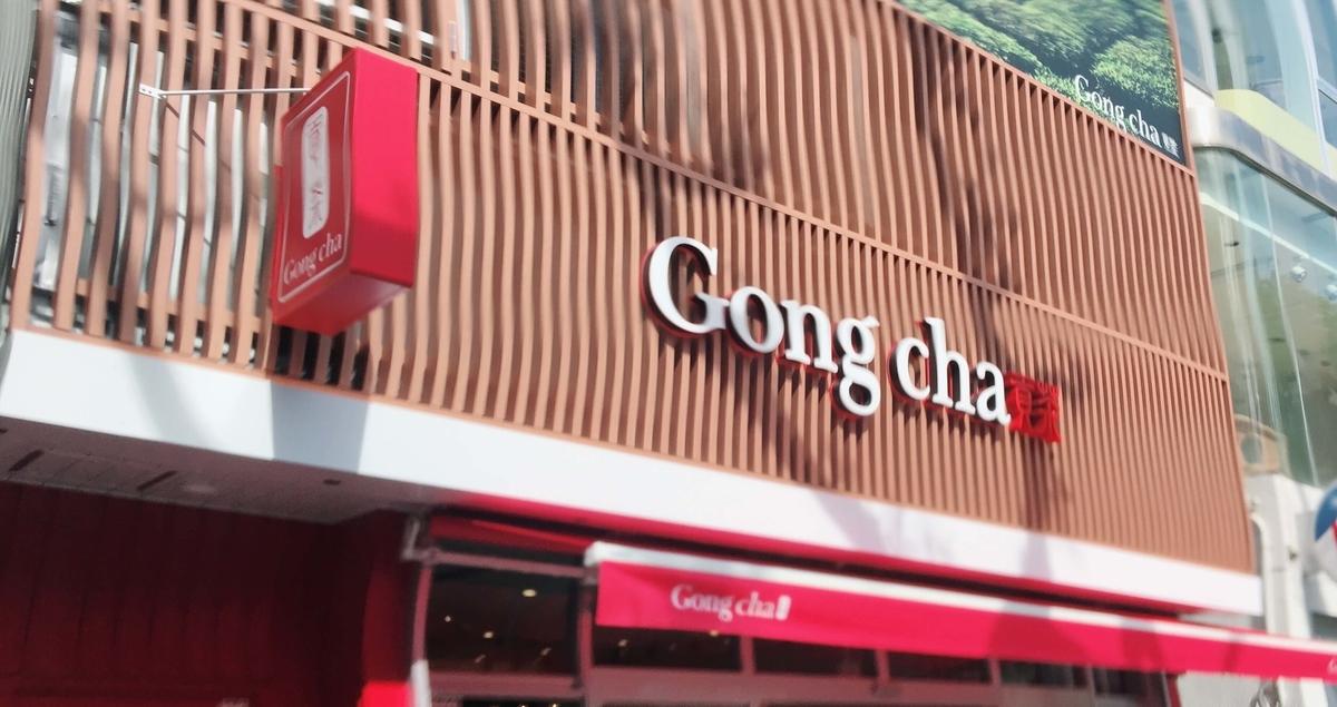 台湾発の大人気カフェ『Gong cha(ゴンチャ)』が沖縄上陸