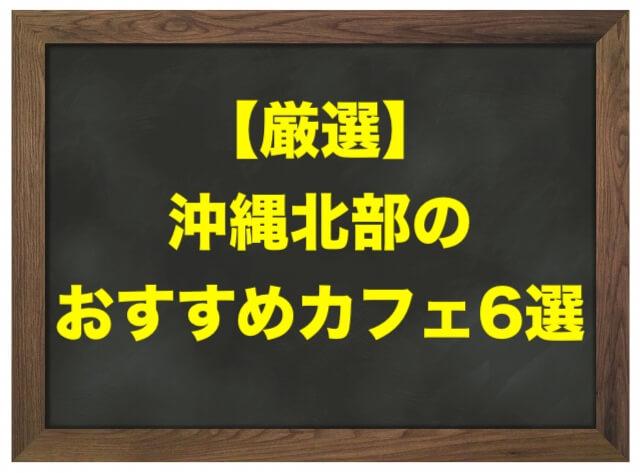 沖縄北部のおすすめカフェ6選